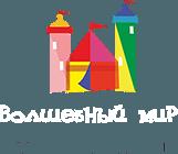 Детские праздники — Волшебный мир